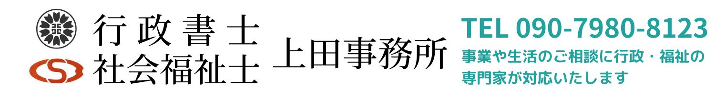 行政書士上田事務所